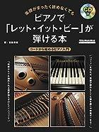楽譜がまったく読めなくてもピアノで「レット・イット・ビー」が弾ける本 コードから始めるピアノ入門(CD付)