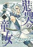 鬼哭の童女 異聞大江山鬼退治 コミック 1-2巻セット