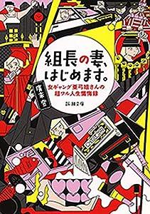 組長の妻、はじめます。―女ギャング亜弓姐さんの超ワル人生懺悔録―(新潮文庫)