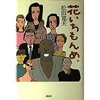 Amazon.co.jp: 松田 寛夫:作品一...