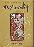 マリアへのお告げ (1960年) (現代カトリック文芸叢書〈第3〉)