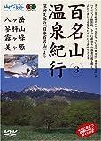 DVD>百名山温泉紀行 3 (山と渓谷DVD COLLECTION)