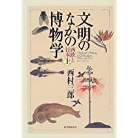 Amazon.co.jp: 西村 三郎: 本