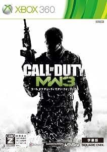 コール オブ デューティ モダン・ウォーフェア3 (字幕版)【CEROレーティング「Z」】 特典 【Amazon.co.jp限定】限定特典コレクターズケース付き - Xbox360