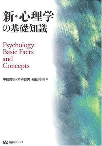 新・心理学の基礎知識 (有斐閣ブックス)