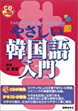 やさしい韓国語入門 (CD book)