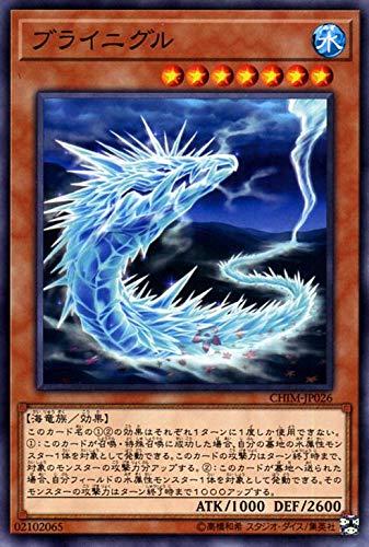 遊戯王 ブライニグル ( ノーマル ) カオス・インパクト ( CHIM ) | 効果モンスター 水属性 海竜族 ノーマル