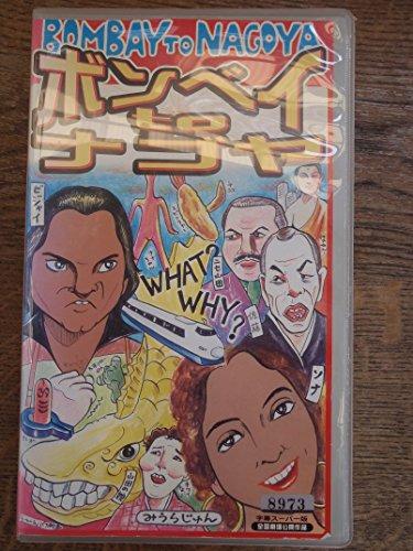 ボンベイtoナゴヤ字幕版 VHS