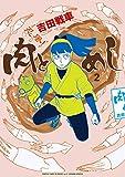 忍風! 肉とめし(2) (ビッグコミックススペシャル)