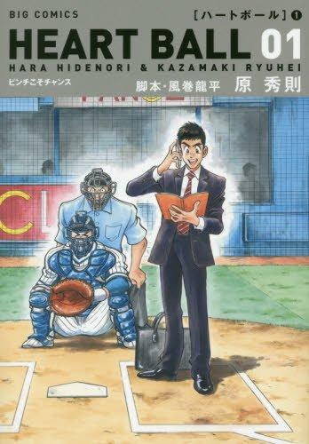 ハートボール 1 (ビッグコミックス)の詳細を見る