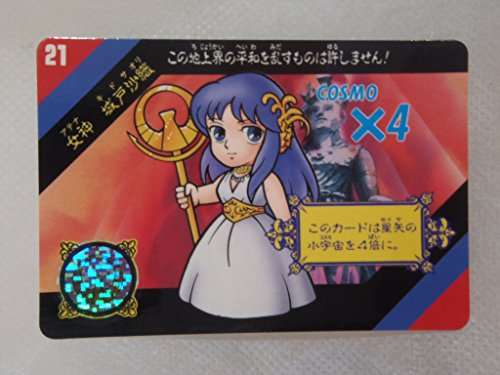 聖闘士星矢 トレーディングカード 21 女神 城戸沙織 -