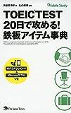TOEIC(R)TEST 20日で攻める!  鉄板アイテム事典