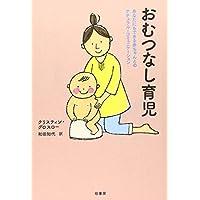 おむつなし育児―あなたにもできる赤ちゃんとのナチュラル・コミュニケーション