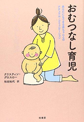 おむつなし育児―あなたにもできる赤ちゃんとのナチュラル・コミュニケーションの詳細を見る