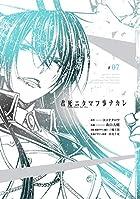 君死ニタマフ事ナカレ 第07巻