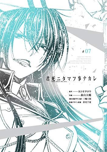 [画像:君死ニタマフ事ナカレ(7) (ビッグガンガンコミックス)]
