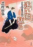 長屋道場騒動記【四】-迷い熊猛る (双葉文庫)