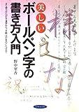 美しいボールペン字の書き方入門―よく使うひらがな・漢字から、手紙・はがきのことばまで