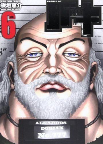 バキ完全版 6 (少年チャンピオン・コミックス)