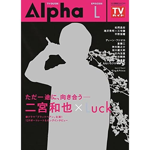 TVガイドAlpha EPISODE L