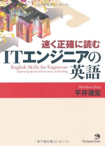 速く・正確に読む ITエンジニアの英語の詳細を見る