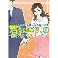 君が好き。 完璧で女嫌いなカレとの恋 (2) 君が好き。 完璧で女嫌いなカレとの恋 (ベリーズ文庫)