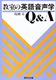 教室の英語音声学―Q&A