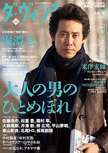 ダ・ヴィンチ 2017年12月号 [雑誌]
