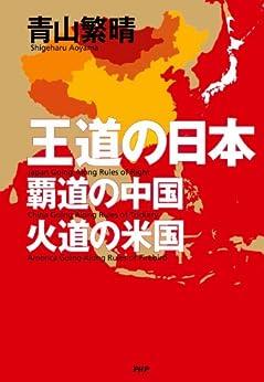 王道の日本、覇道の中国、火道の米国書影