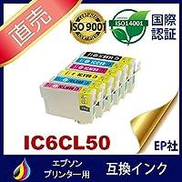 IC50 IC6CL50 ICBK50 ICC50 ICM50 ICY50 ICLC50 ICLM50 互換インク EPSON