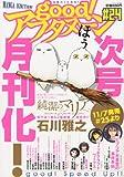good! (グッド) アフタヌーン 第24号 2012年 10月号 [雑誌]