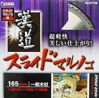 iwood 漢道 スライドマルノコチップソー 直径165mm 004624
