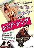 シュア・シング HDマスター[DVD]