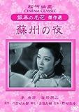蘇州の夜 松竹映画 銀幕の名花 傑作選 [DVD]