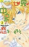 世界は中島に恋をする!! 3 (少コミフラワーコミックス)