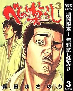 べしゃり暮らし【期間限定無料】 3 (ヤングジャンプコミックスDIGITAL)