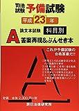 司法試験予備試験論文本試験科目別・A答案再現&ぶんせき本〈平成23年〉
