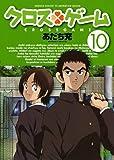 クロスゲーム 10[DVD]