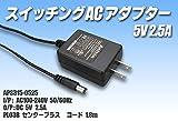 Anthin スイッチングACアダプター 5V2.5A 【PSEマーク付】