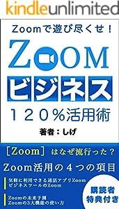 ZOOMビジネス120%活用術〜Zoomで遊び尽くせ!