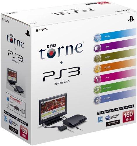 PlayStation 3 (160GB) 地デジレコーダー (torne トルネ同梱) パック (CEJH-10011) 【メーカー生産終了】