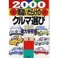 間違いだらけのクルマ選び―全車種徹底批評 (2000年版)