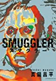 SMUGGLER (アフタヌーンコミックス)