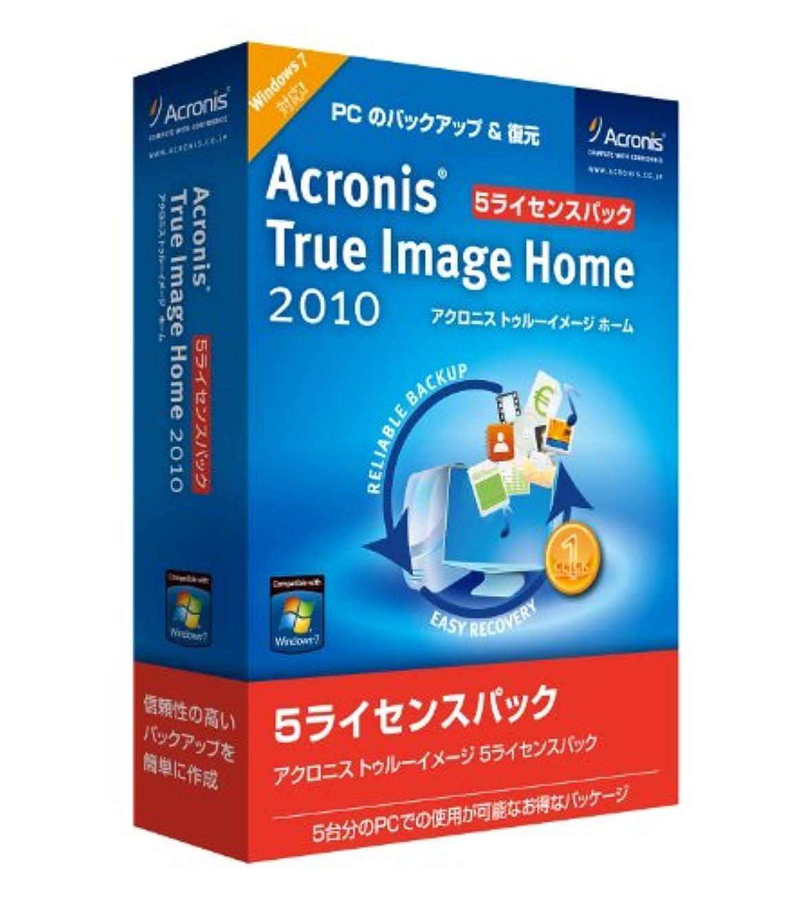 月必要ない製作Acronis True Image Home 2010 5ライセンスパック