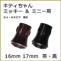 ブラウン 16mm 杖 ステッキ 先ゴム 16mm 茶 ミッキー & ミニー ・ ハロー キティ