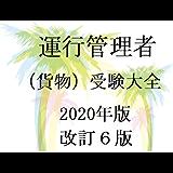運行管理者(貨物)受験大全2020年版 改訂6版