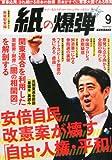 月刊 紙の爆弾 2013年 09月号 [雑誌] 画像