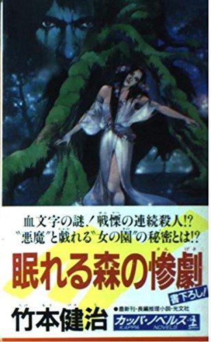 眠れる森の惨劇 (カッパ・ノベルス)の詳細を見る