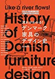 流れがわかる! デンマーク家具のデザイン史: なぜ北欧のデンマークから数々の名作が生まれたのか