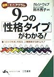 図解エニアグラム 9つの「性格タイプ」がわかる!―「自分の性格」を知る、人間関係がうまくいく! (知的生きかた文庫)